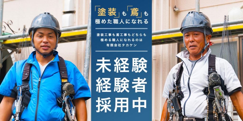 福井市でとび職するなら「有限会社タカケン」